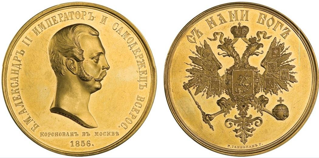 Медаль в память коронования императора александра ii.